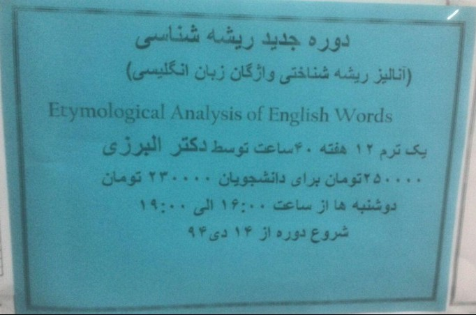 آنالیز ریشه شناختی واژگان زبان انگلیسی