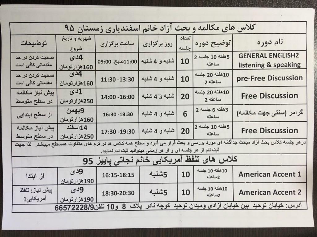 کلاس های مکالمه و بحث آزاد خانم اسفندیاری