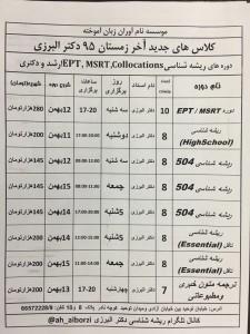 کلاس های دکتر البرزی