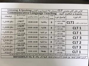 کلاس های آقای محمدی clt