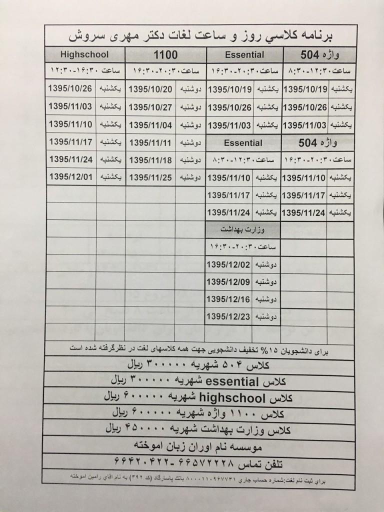 کلاس های کدینگ لغت دکتر مهری سروش زمستان