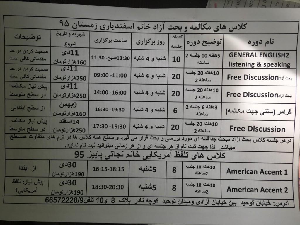 کلاس های مکالمه و بحث ازاد خانم اسفندیاری زمستان ۹۵