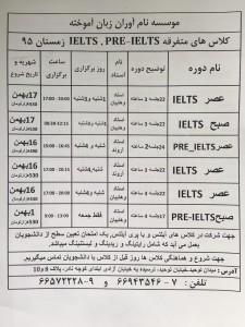 کلاس های متفرقه PRE-IELTS,IELTS زمستان ۹۵